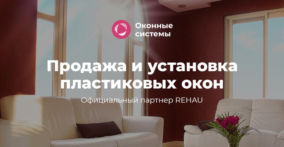 opengraph_1550558925 Пластиковые окна c витражами в Москве